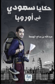حكايا سعودي في أوروبا - عبدالله بن صالح الجمعة