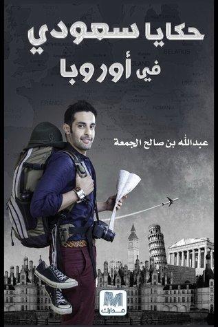 تحميل كتاب حكايا سعودي في أوروبا pdf