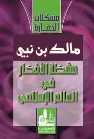 مشكلة الأفكار في العالم الإسلامي (مشكلات الحضارة) - مالك بن نبي