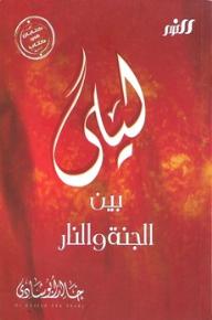 ليلى بين الجنة والنار - خالد أبو شادي