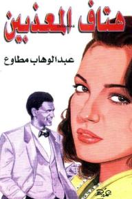 هتاف المعذبين - عبد الوهاب مطاوع