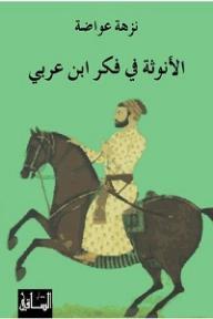الأنوثة في فكر إبن عربي