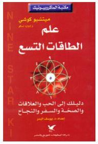 علم الطاقات التسع - ميتشيو كوشي