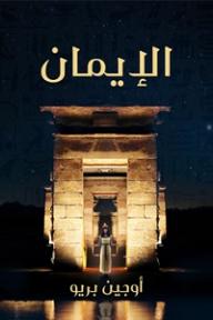 الإيمان؛ رواية تاريخية مصرية