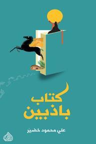 كتاب باذبين - علي محمود خضير