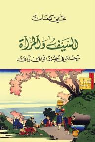 السيف و المرآة: رحلة في جزر الواق واق - علي كنعان