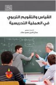 القياس والتقويم التربوي لصلاح الدين علام pdf