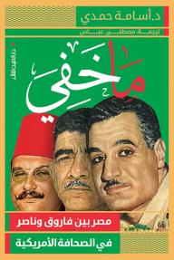 ما خفي : مصر بين فاروق وناصر في الصحافة الأمريكية