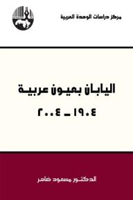 اليابان بعيون عربية 1904 - 2004 - مسعود ضاهر