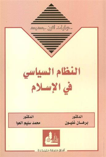 كتاب النظام السياسي في الاسلام doc