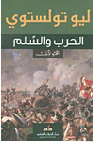 الحرب والسلام - ليو تولستوي, جهاد ناظم