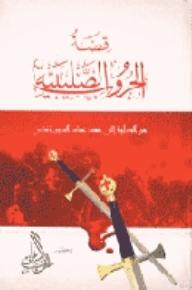 قصة الحروب الصليبية - راغب السرجاني