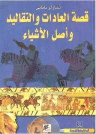 قصة العادات والتقاليد وأصل الأشياء - تشارلز باناتي