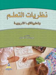 نظريات التعلم وتطبيقاتها التربوية عبد الهادي، جودت