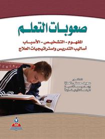 كتب فتحي الزيات pdf