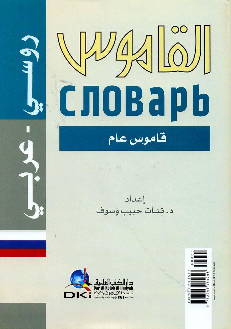 روسي عربي