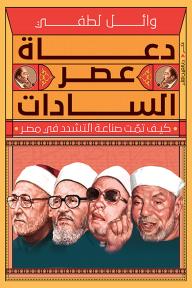 دعاة عصر السادات: كيف تمت صناعة التشدد في مصر