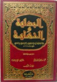البداية والنهاية 1/8 مع الفهارس - أبي الفداء إسماعيل بن عمر/ابن كثير الدمشقي