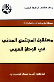 مستقبل المجتمع المدني في الوطن العربي ( سلسلة أطروحات الدكتوراه )