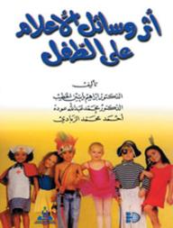 أثر وسائل الإعلام على الطفل - إبراهيم ياسين الخطيب, محمد عبد الله عوده, أحمد محمد الزبادي