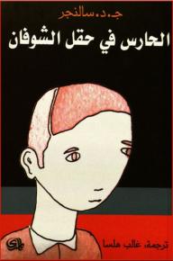الحارس في حقل الشوفان - ج. د. سالنجر, غالب هلسا