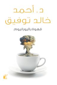 قهوة باليورانيوم - أحمد خالد توفيق