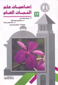 أساسيات علم النبات العام - محمود محمد جبر, عفت فهمي شبانة, إسماعيل محمد كامل