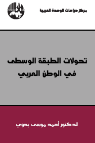 تحولات الطبقة الوسطى في الوطن العربي