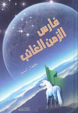كتاب عودة الغائب