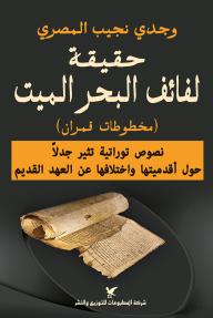 حقيقة لفائف البحر الميت : (مخطوطات قمران) نصوص توراتية تثير جدلاً حول أقدميتها واختلافها عن العهد القديم