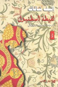 لقيطة اسطنبول - إليف  شافاق, خالد الجبيلي, محمد درويش