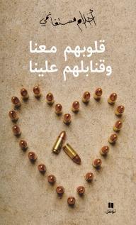 قلوبهم معنا وقنابلهم علينا - أحلام مستغانمي