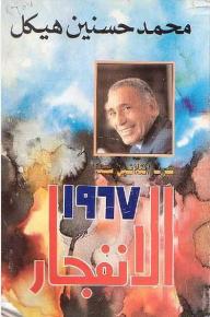 حرب الثلاثين سنة - الإنفجار - محمد حسنين هيكل