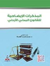 المذكرات الايضاحية للقانون المدني الاردني - عمار محمد القضاة