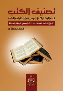 علم المكتبات pdf