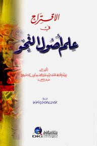 الإقتراح في علم أصول النحو - جلال الدين عبد الرحمن بن أبي بكر/السيوطي