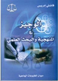 الوجيز في المنهجية والبحث العلمي فاضلي إدريس pdf