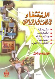 الاستشفاء في المجال الرياضي: السونا، التدليك، جلسات الماء، التغذية، التخلص من التعب - أبو العلا أحمد عبد الفتاح