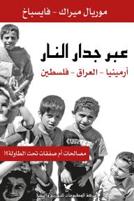 عبر جدار النار: أرمينيا - العراق - فلسطين: مصالحات أم صفقات تحت الطاولة؟!