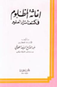 إغاثة المظلوم في كشف أسرار العلوم - السيد عبد الفتاح الطوخي