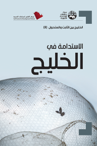 الاستدامة في الخليج : الخليج بين الثابت والمتحول (8)