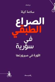 الصراع الطبقي في سورية
