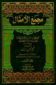 مجمع الأمثال 1/2 - الميداني/أبو الفضل أحمد