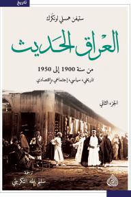 العراق الحديث من سنة 1900 إلى 1950 (الجزء الثاني)