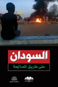 السودان على طريق المصالحة