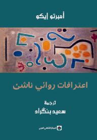 إعترافات روائي ناشئ - أمبرتو إيكو, سعيد بنكراد