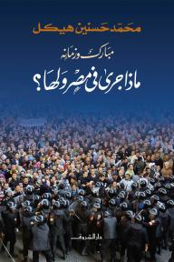 مبارك وزمانه - ماذا جرى في مصر ولها