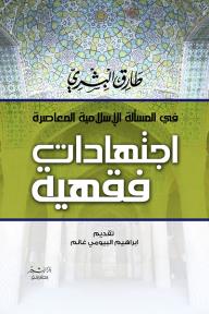 في المسألة الإسلامية المعاصرة.. اجتهادات فقهية