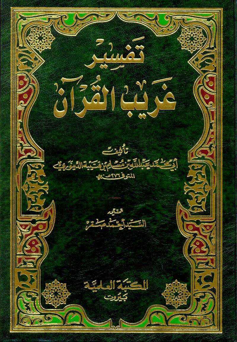 Ğaribu'l-Kur'an. İbn Kuteybe