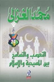 التعصب والتسامح بين المسيحية والإسلام - محمد الغزالي